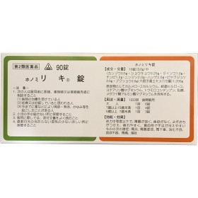 【第2類医薬品】剤盛堂薬品ホノミ漢方 リキ錠 90錠