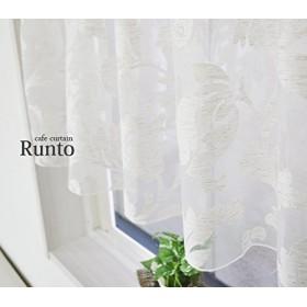 シースルーオパール麻混カフェカーテン【Runto ルント】 (約 145cm幅×45cm丈)