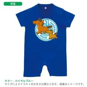BabyChips お馬の親子(ブルー)(名入れ半袖ベビーロンパース) 70 ロイヤルブルー