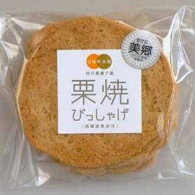 村の果菓子屋 栗焼びっしゃげ5枚入