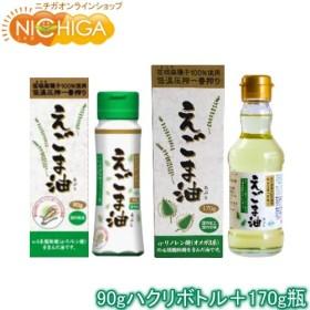朝日 えごま油 170g(瓶) + 90g(酸化を防ぐ二重構造ボトル) [02]