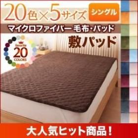 【単品】敷パッド シングル ワインレッド 20色から選べるマイクロファイバー毛布・パッド 敷パッド単品