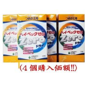 ハイベックゼロ洗剤詰替え用1000mg(4個購入お買い得価額)