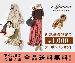 i LUMINE(アイルミネ) | 【アイルミネ会員さま送料無料】さらに期間中LINEポイント5%還元中!