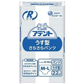 大王製紙 アテント Rケア うす型さらさらパンツ M~Lサイズ 22枚 (3パック入) ケース販売/大人用おむつ/大人用紙おむつ