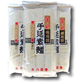 【阿波の逸品】八百秀 半田手延べ素麺 100g3束×3袋