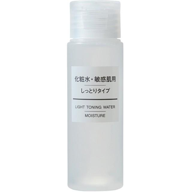 無印良品 化粧水・敏感肌用・しっとりタイプ(携帯用) 50ml