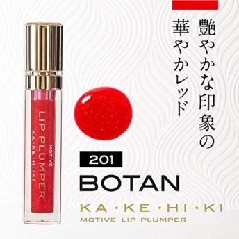 リッププランパー KAKEHIKI (201 BOTAN 赤)