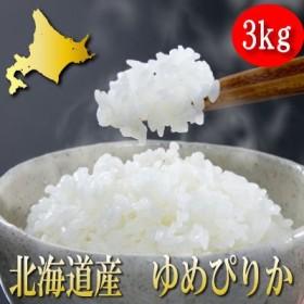 北海道産 ゆめぴりか 3kg