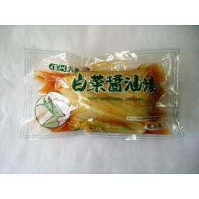 信州大鹿村の白菜醤油漬200g(袋入り)×8 【代金引換不可】 【他のメーカー商品との同梱不可】