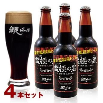 網走ビール 監極の黒 330ml×4本セット