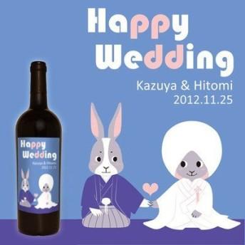 結婚祝い ギフト 名入れ ワイン くま と うさぎ ラベル ザブ ネーロ ~タッチ(HappyWedding)~