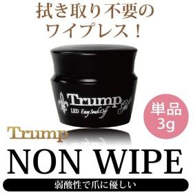 Trump ノンワイプトップジェル 3g