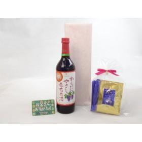 お父さんありがとう ワインセット (シャンモリワイン からだにやさしい赤葡萄酒 赤ワイン 720ml 盛田甲州ワイナリー(山梨県)) 挽き立て珈琲(ドリップパック5パック) 父の日カード付