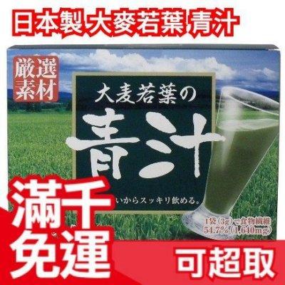 日本製 嚴選素材 大麥若葉的青汁 3g x63袋 食物纖維❤JP Plus+
