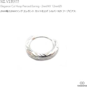 【VASEERA】 [単品販売] 2mm幅 12mm リング エレガントカット エンボス仕上げ シルバー925 フープ ピアス
