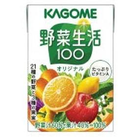 カゴメ 野菜生活100オリジナル 100ml