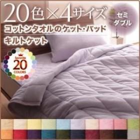 キルトケット セミダブル ワインレッド 20色から選べる 365日気持ちいい コットンタオルキルトケット