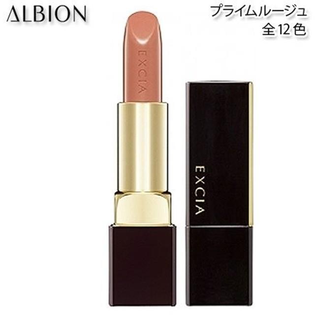 アルビオン エクシア AL プライムルージュ 4.2g 12色 -ALBION- PK104