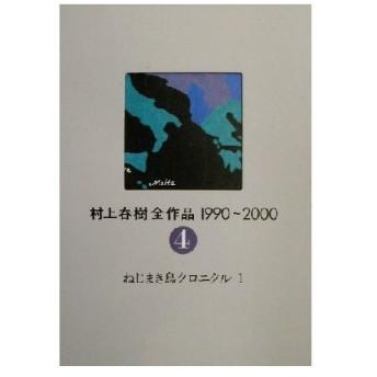 村上春樹全作品 1990〜2000(4) ねじまき鳥クロニクル1/村上春樹(著者)