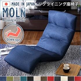 日用品 座椅子 関連商品 日本製リクライニング座椅子(布地、レザー)14段階調節ギア、転倒防止機能付き グレー
