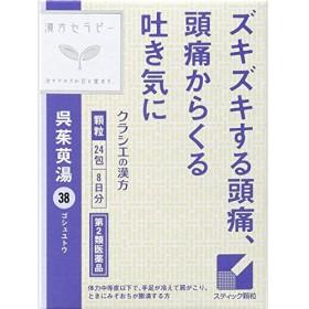 【第2類医薬品】呉茱萸湯エキス顆粒 24包 ×2