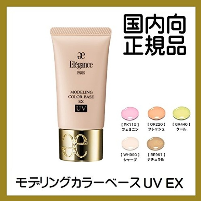 Elegance エレガンス モデリングカラーベースUV EX BE991