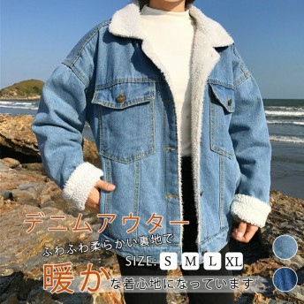 【送料無料】今だけの限定価格トレンドで温かいアウター ボアジャケット レディース ジャケット デニムジャケット ポケット付き ボタン 裏起毛 厚手 無地 韓国ファション