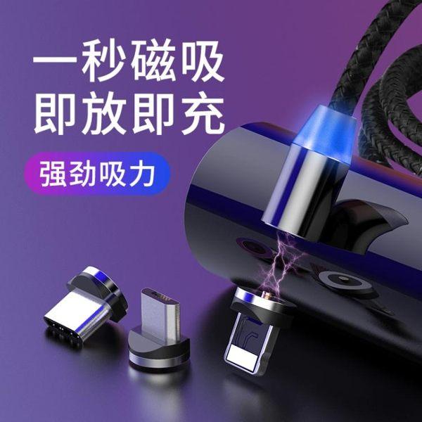 磁吸數據線磁性強磁力吸頭手機快充磁鐵充電線器type-c華為oppo吸