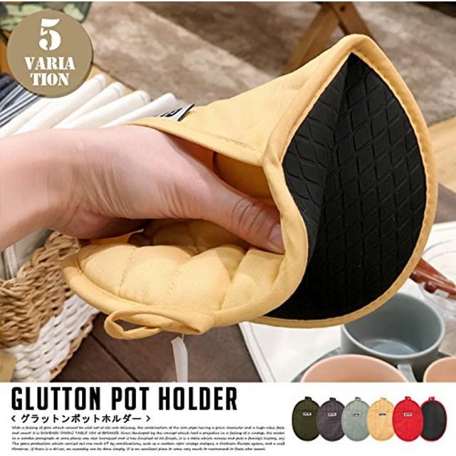 キッチン用品 雑貨 ミトン 鍋つかみ ダルトン DULTON'S グラットンポットホルダー GLUTTON POT HOLDER A515-544 対応温度 約180℃~20℃ アウトドア Khaki