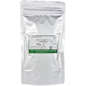 ホワイトカオリン 化粧品原料 50g