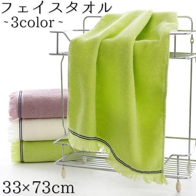 フェイスタオル 単品 1枚 幅33cm 長さ73cm 洗面タオル デイリータオル 顔拭き シンプル ライン フリンジ おしゃれ きれいめ 台所 洗面所