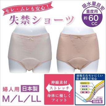 【日本製】 失禁ショーツ 婦人用 女性用 レディース 快適安心ショーツ 重度用 ~60㏄ 軽失禁 尿漏れ パンツ(10330) 2枚セット (LL)