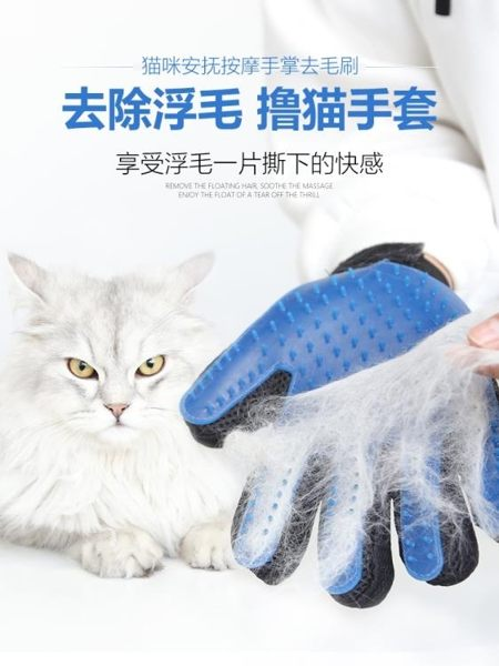 擼貓手套 去毛梳除毛神器梳毛刷貓咪用品貓梳子擼毛手套貓毛清理器