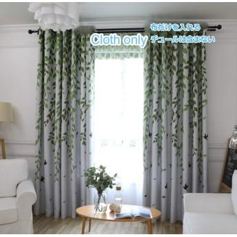 WPKIRA カーテン リーフプリントパターン遮光カーテン自然のスタイルのカーテン ルーム断熱カーテン リビングルームのカーテン キッズルームカーテン 良好な絶縁 装飾的な部屋は洗うことができる、 ンカーテン 分解しやすい 2枚組幅100丈178cm