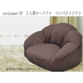 クロワッサンのようなソファがかわいい♪ローソファ コンパクトソファ ブラウン croissant-1p