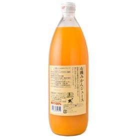国内産 和歌山県産 有機 みかんジュース (温州みかん100% /瓶) 有機JAS認証 970ml