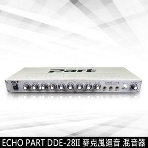 EchoPart DDE-28II麥克風迴音混音器