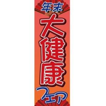 のぼり旗 大健康フェア 年末 送料無料 のぼり 安心品質 のぼり/のぼり旗/旗 のぼり旗 60cm×180cm
