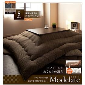 ブロックチェック柄こたつ掛け敷き布団セット【Modelate】モデラート 5尺長方形 ブラウン