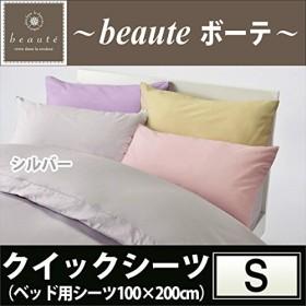 東京西川 beaute~ボーテ~クイックシーツ(シングル100×200cm)BE1510 シルバー
