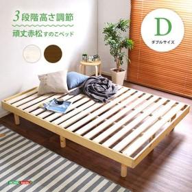 3段階高さ調整付きすのこベッド(ダブル) レッドパイン無垢材 ベッドフレーム 簡単組み立て|Libure-リビュア- ブラウン
