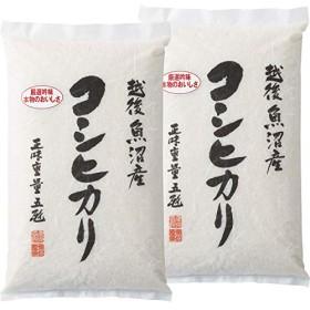 新潟県魚沼産 コシヒカリ(10kg) お中元お歳暮ギフト贈答品プレゼントにも人気