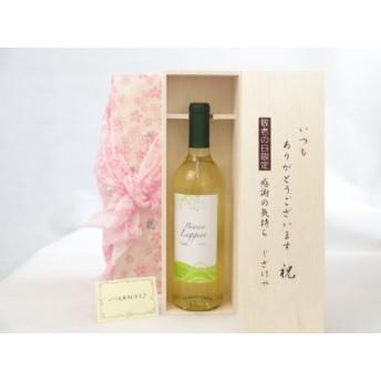 敬老の日 ワインセット いつもありがとうございます感謝の気持ち木箱セット(クレマスキ リゲロ・ビアンコ 白ワイン(チリ)750ml)メッセージカード