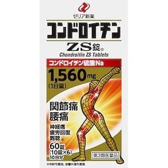 【第3類医薬品】コンドロイチンZS錠 60錠