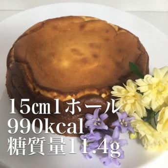 15㎝ 低糖質チーズケーキ
