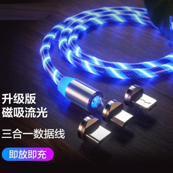 跑馬燈磁吸流光數據線蘋果充電線安卓快充type-c三合一魔幻夜光線