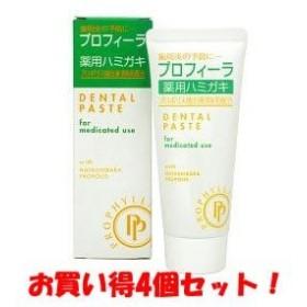 プロポリス プロフィーラ 薬用ハミガキ 100g(医薬部外品)(お買い得4個セット)