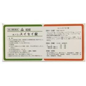 【第2類医薬品】剤盛堂薬品ホノミ漢方 スイセイ錠 90錠