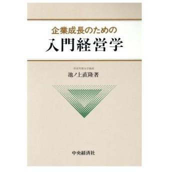 企業成長のための入門経営学/池ノ上直隆【著】